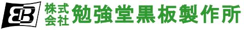 株式会社 勉強堂黒板製作所のロゴ