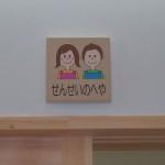 木製室名札3